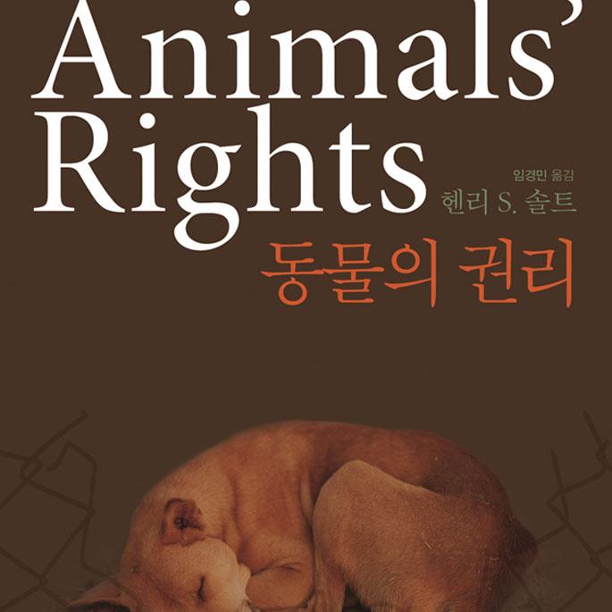 지에이소프트, 'Animals' Rights 동물의 권리' 출간