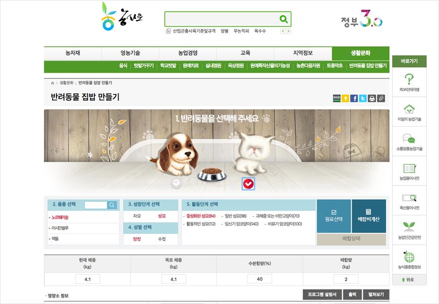 농진청, '반려동물 집밥 만들기' 프로그램 개발