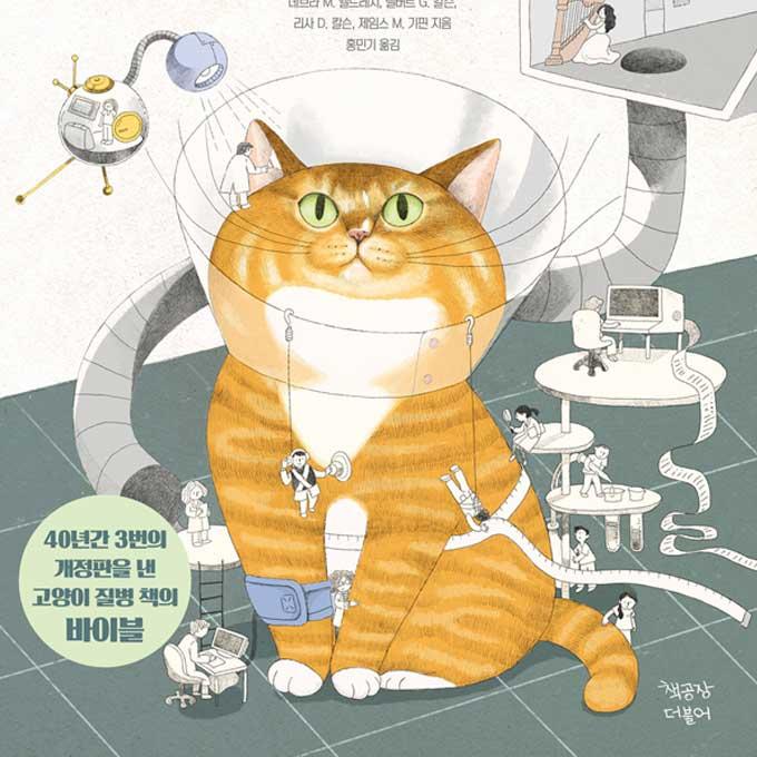 """""""냥은 아픈 티를 안내니까"""", 집사라면 곁에 두고 봐야할 책 <고양이 질병의 모든 것>"""