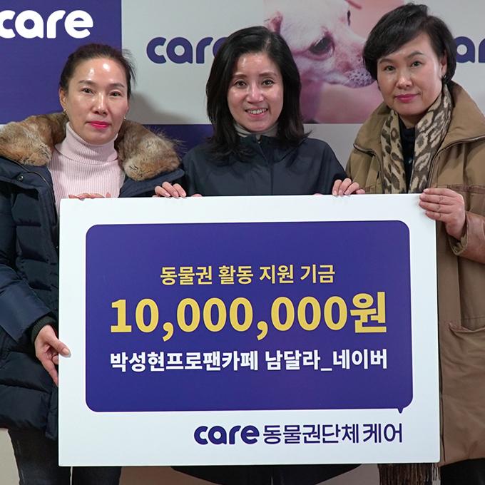 박성현 프로 팬클럽, 케어에 1천만원 기부