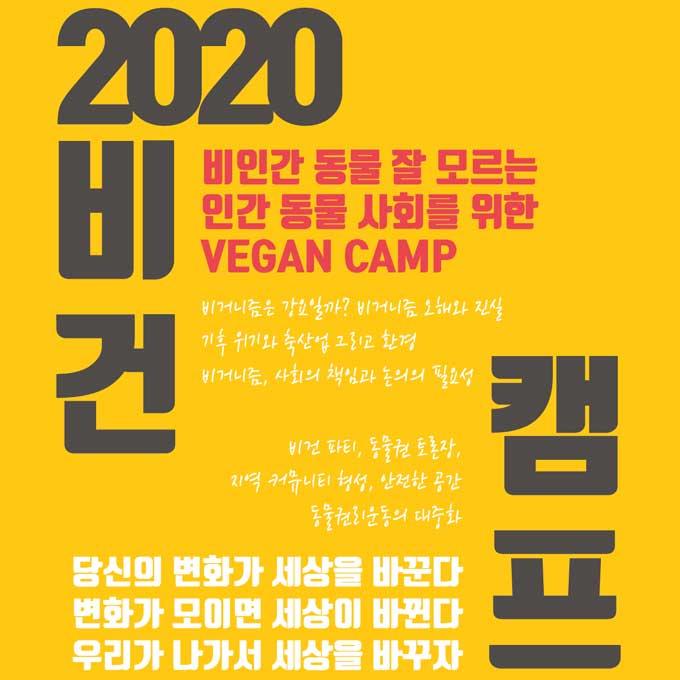 """""""동물, 환경, 인권 이야기해요""""…비건 캠프 열린다"""