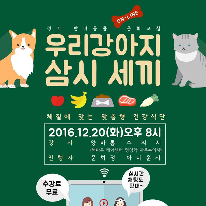 경기반려동물문화교실, 온라인 생방송으로 만나요!