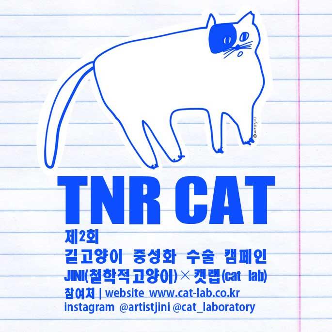 JINI&캣랩, 제2회 TNR  CAT 콜라보 캠페인 실시