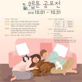 서울시, 웹툰 공모전… 네이버  동물공감 연재 기회 제공