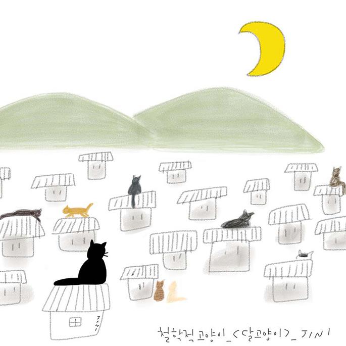 추화진 작가, 캣랩 콜라보 뱃지 '달고양이' 출시