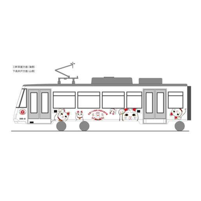 복을 부르는 고양이 마네키네코, 전철을 타다