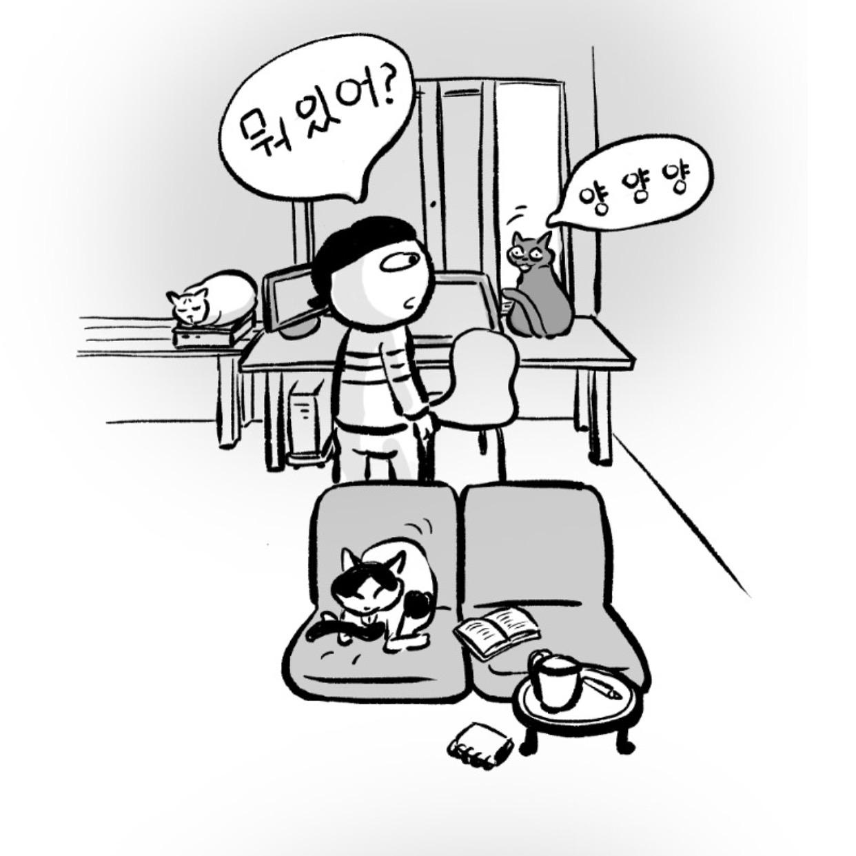 고양이사전. 제7화 보다