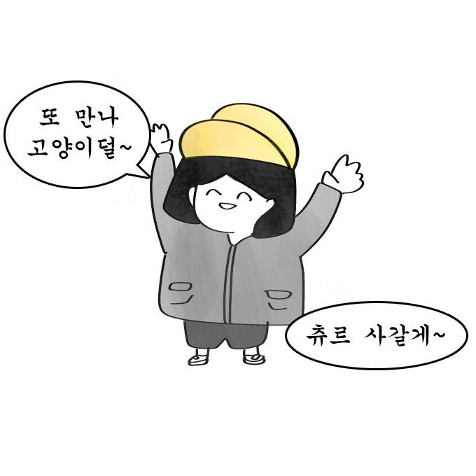 연희동 출장집사. 제32화 고향고양
