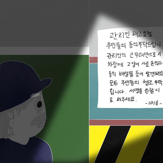 연희동 출장집사. 제8화 장마