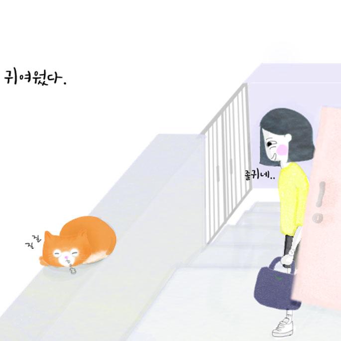 연희동 출장집사. 제2화 두 번째 만남
