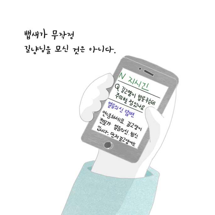 연희동 출장집사. 제4화 고오급 사료