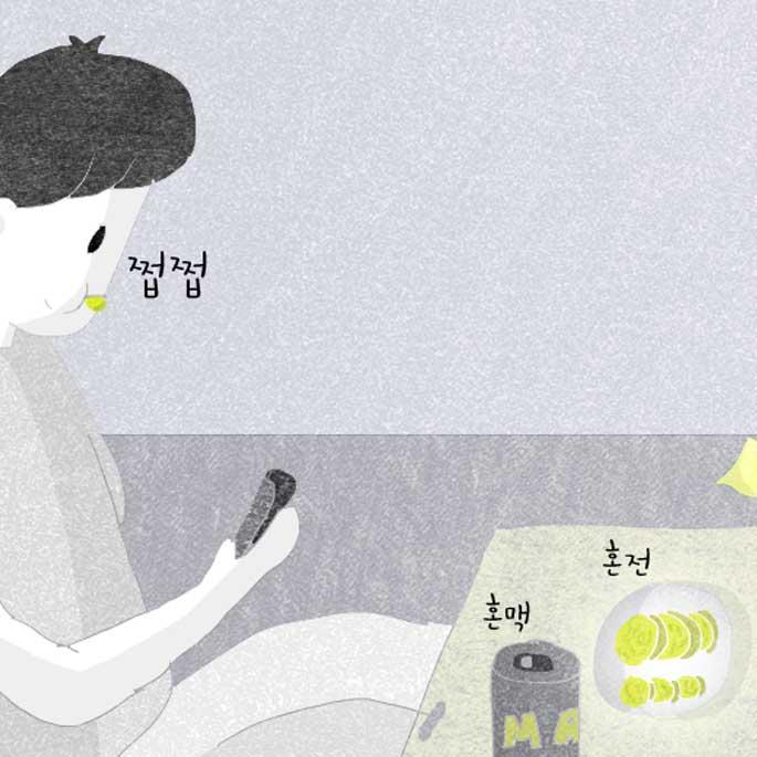 연희동 출장집사. 제5화 애호박전