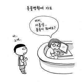 고양이사전. 제14화 품종