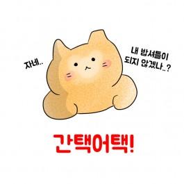 연희동 출장집사. 제21화 백문이 불여일견