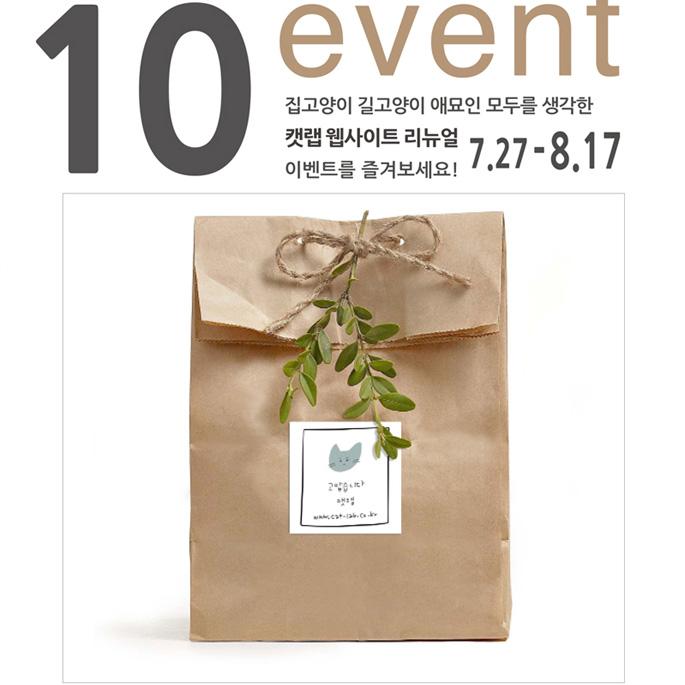 애묘인들의 라이프스타일 브랜드 캣랩, 10 event