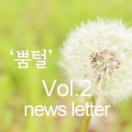 봄맞이 뿜털 관리법 총정리