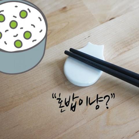 혼밥족용 '페르시안 수저 받침대'