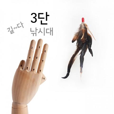 리필증정, 쏘아베 플라잉 3단 낚시대
