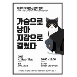 """""""가슴으로 낳아... """" 냥심 저격한 국제캣산업박람회 심동준 대표 게릴라 인터뷰"""