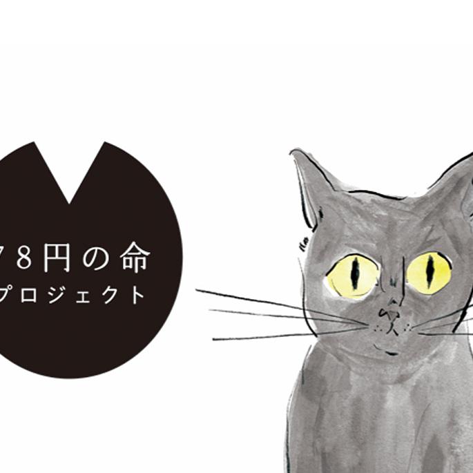 '78엔'이 주는 의미 – 초등학생의 눈에 비친 동물 안락사